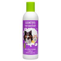 Шампунь Витаминный для собак и кошек 220 мл