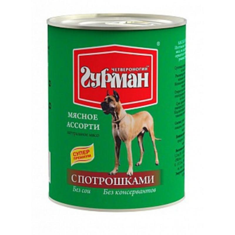 Четвероногий ГУРМАН кон.д/соб.Мясное ассорти с Потрошками