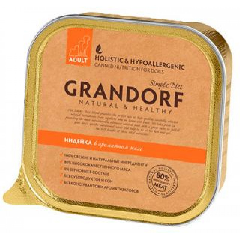 "GRANDORF Turkey - ""Грандорф"" индейка для собак - 150 гр"