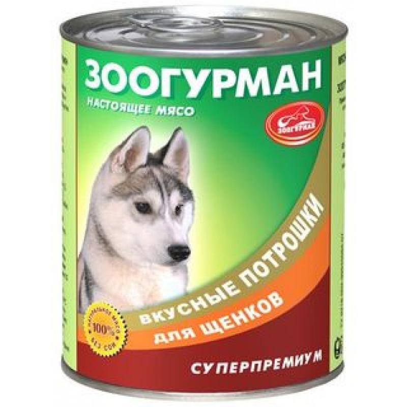 Зоогурман Вкусные Потрошки для Щенков Консервы для щенков 350г
