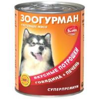 Зоогурман Вкусные Потрошки Говядина с Печенью Консервы для собак, говядина с печенью 750гр