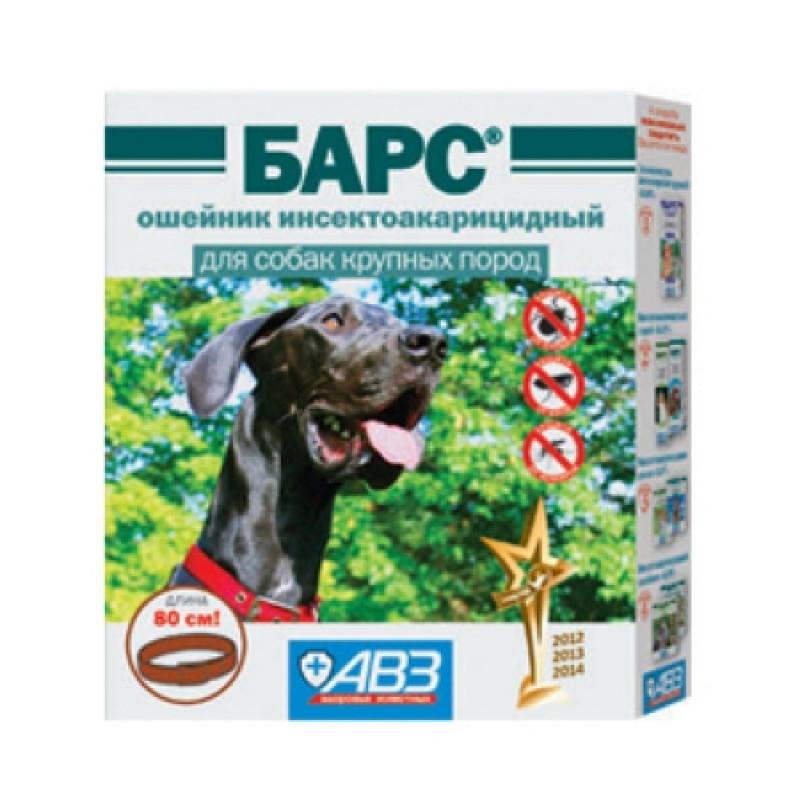 АВЗ Барс Ошейник д/собак крупных пород инсектоакарицидный на фипрониле 80см