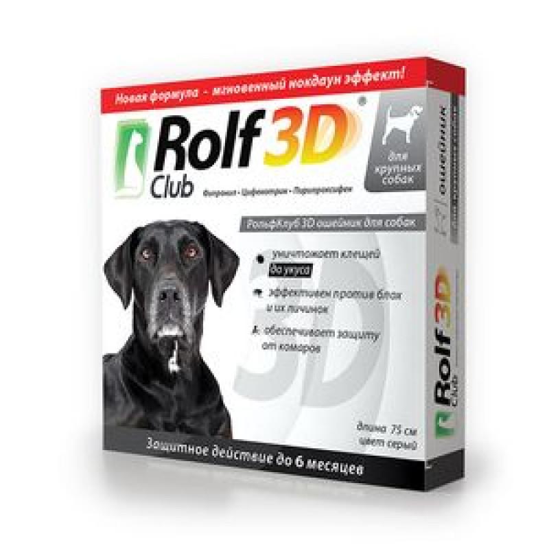ROLF CLUB 3D Ошейник от клещей  д/собак крупных пород