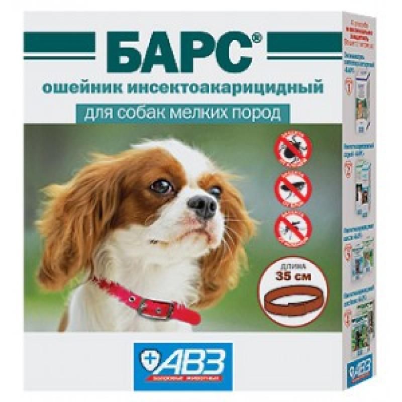 Барс Ошейник д/собак мелких пород инсектоакарицидный на фипрониле 35см