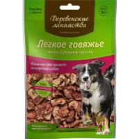 Деревенские лакомства для собак лакомства *Традиционные* Легкое говяжье мелкое