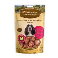 Деревенские лакомства для собак Тефтельки из индейки с рисом