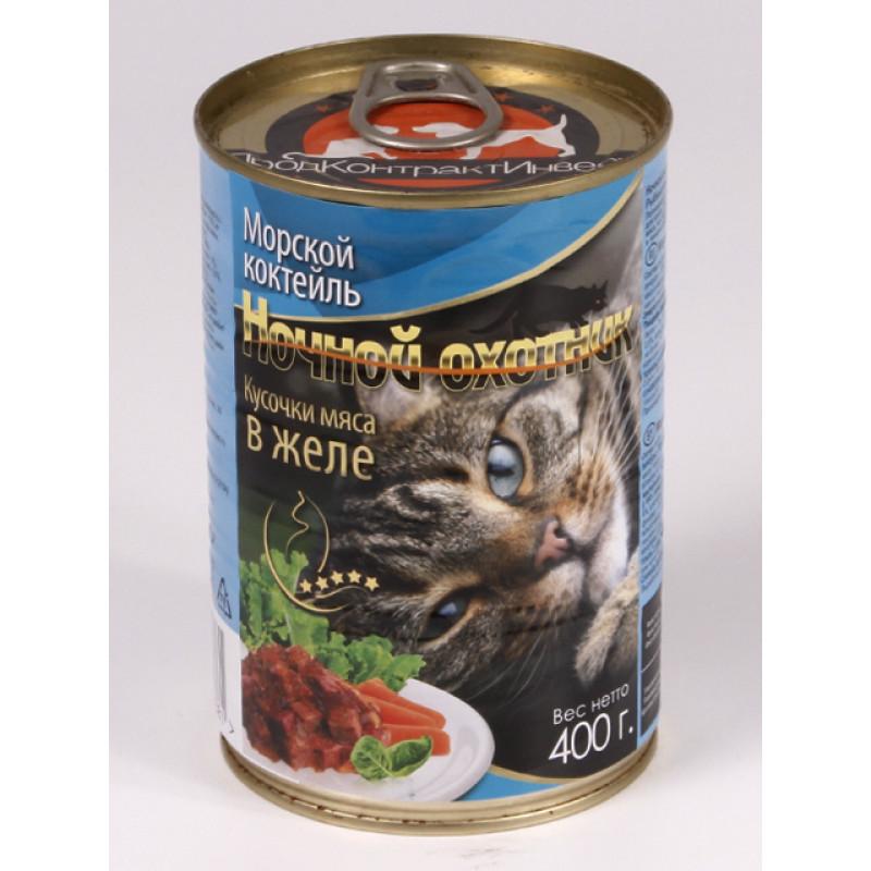 Ночной Охотник  кон.д/кошек Морской коктейль 400г